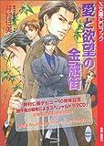 ドラマCD 愛と欲望の金融街 (講談社X文庫CDシリーズ)