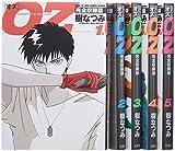 OZ 完全収録版 全5巻 完結セット(花とゆめコミックス)