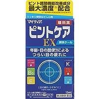 【第3類医薬品】マイティアピントケアEX 15mL ×4