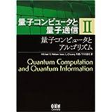 量子コンピュータと量子通信 II-量子コンピュータとアルゴリズム- (量子コンピュータと量子通信 2)