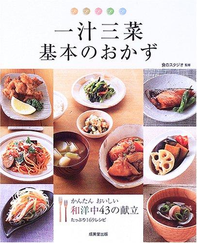 一汁三菜 基本のおかず―かんたんおいしい和洋中43の献立たっぷり169レシピの詳細を見る