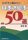 わが子と読みたい日本の絵本50選 (産経新聞社の本)
