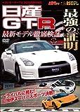 ベストモーターTV 2012SPRING 日産GT-R 最強の証明[DVD]