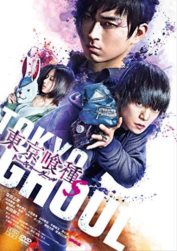 東京喰種 トーキョーグール【S】 [DVD]