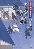 独活の丙内密命録 大奥の修羅 (竹書房時代小説文庫)
