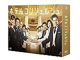 ホテルコンシェルジュ DVD-BOX[DVD]