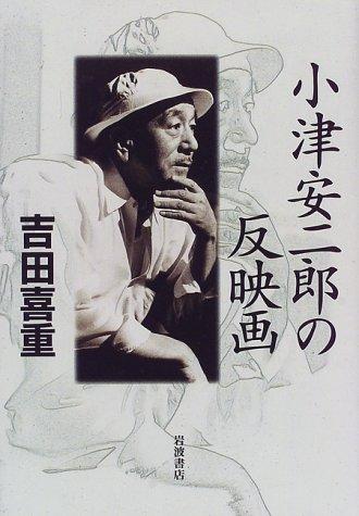 小津安二郎の反映画の詳細を見る