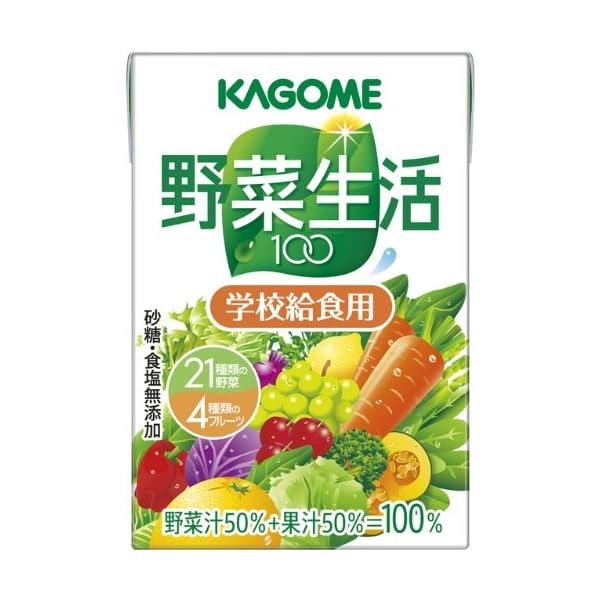 カゴメ 野菜生活100オリジナルの紹介画像6