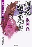 刺客潮まねき: ひなげし雨竜剣(三) (光文社時代小説文庫)
