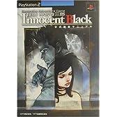 探偵神宮寺三郎Innocent Black 公式調査マニュアル