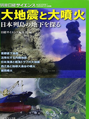 大地震と大噴火 (別冊日経サイエンス)の詳細を見る