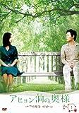 アヒョン洞の奥様 DVD-BOX 1[DVD]