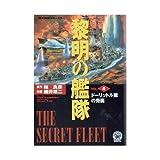 黎明の艦隊 4 (ノーラコミックス 歴史群像コミックス)