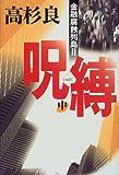 呪縛〈中〉―金融腐蝕列島2