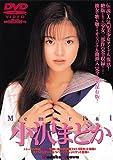 DVD>小沢まどか:Memorial (<DVD>[成人指定])