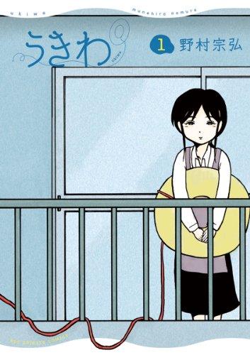 うきわ(1) (ビッグコミックス)の詳細を見る