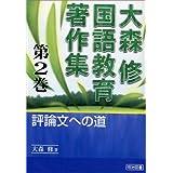 大森修国語教育著作集〈第2巻〉評論文への道