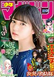 週刊少年マガジン  2019年 32号[2019年7月10日発売] [雑誌] 画像