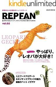 REPFAN 2巻 表紙画像
