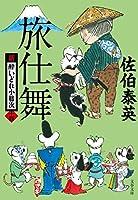 旅仕舞 新・酔いどれ小籐次(十四) (文春文庫)