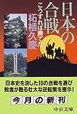 日本の合戦—こうすれば勝てた (中公文庫)