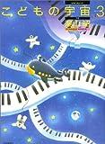 こどもの宇宙 ステップ3 (ピアノ・メソード)