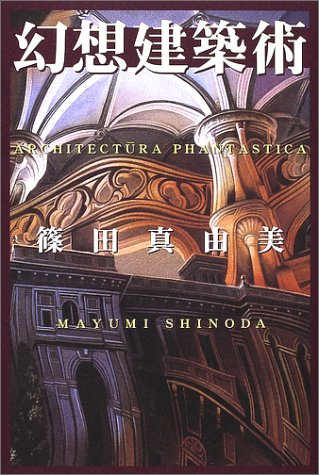 幻想建築術の詳細を見る