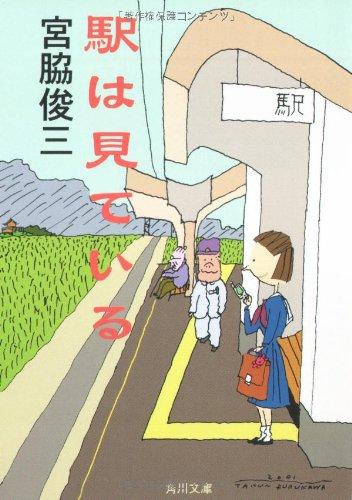 駅は見ている (角川文庫)の詳細を見る