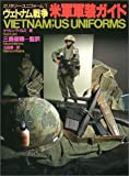 ヴェトナム戦争米軍軍装ガイド (ミリタリー・ユニフォーム)