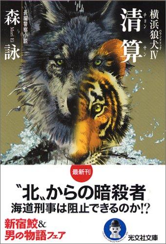 清算(チョウサン) 横浜狼犬IV (光文社文庫)の詳細を見る