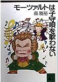 モーツァルトは子守唄を歌わない (講談社文庫)