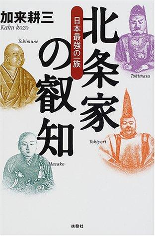北条家の叡知―日本最強の一族