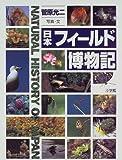 日本フィールド博物記