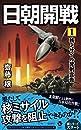 日朝開戦 1 ー核ミサイル発射宣告ー (ヴィクトリー・ノベルス)