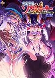 少女戦機 ソウルイーター「どんなに穢されても…私の復讐は終わらない!!」限定版 オリジナルボイスドラマCD付き