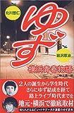 ゆず 横浜青春物語