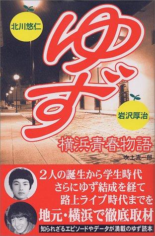 ゆず 横浜青春物語の詳細を見る