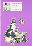 本日の猫事情 4 (フィールコミックスゴールド い 6-4) 画像