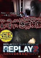 REPLAY2 戦慄の心霊映像再現ドキュメント [DVD]