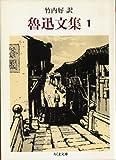 魯迅文集〈1〉 (ちくま文庫)