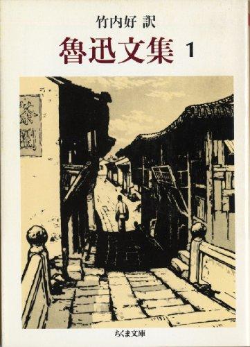 魯迅文集〈1〉 (ちくま文庫)の詳細を見る