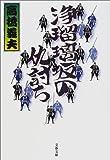 浄瑠璃坂の仇討ち (文春文庫)