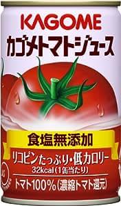 カゴメ トマトジュース 食塩無添加 160g×30缶