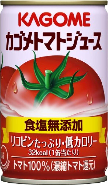 出口アスリート味カゴメ トマトジュース 食塩無添加 160g×30缶