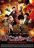 リベンジャーズ [DVD]