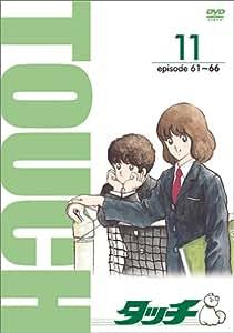TV版パーフェクト・コレクション タッチ 11 [DVD]