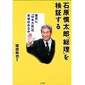 石原慎太郎「総理」を検証する―国民に「日本大乱」の覚悟はあるか