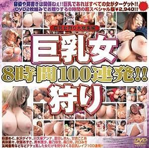 巨乳女狩り 8時間100連発!! [DVD]