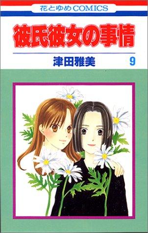 彼氏彼女の事情 (9) (花とゆめCOMICS)の詳細を見る