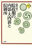 院政期の内裏・大内裏と院御所 (平安京・京都研究叢書)